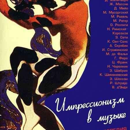 Купить Импрессионизм в музыке. Энциклопедия