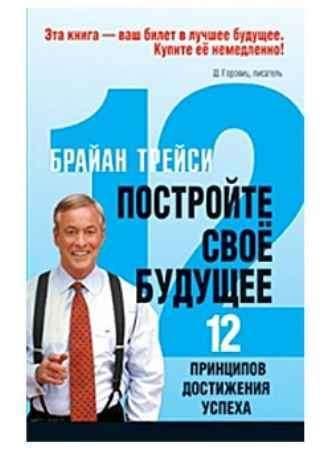"""Купить Брайан Трейси Книга """"Постройте свое будущее"""""""