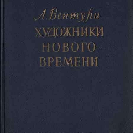 Купить Л. Вентури Художники нового времени