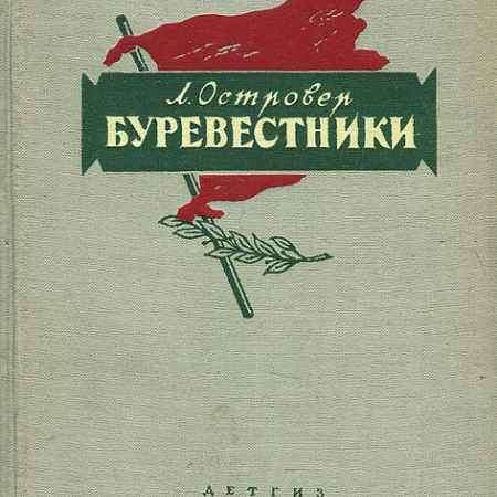 Купить Л. Островер Буревестники