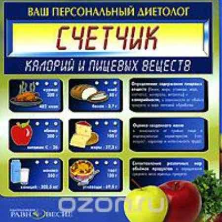 Купить Ваш персональный диетолог. Счетчик калорий и пищевых веществ