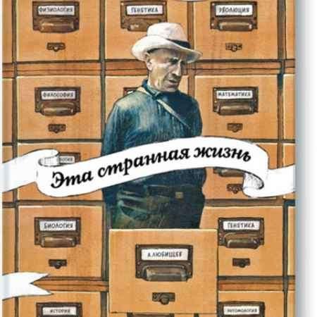 """Купить Даниил Гранин Книга """"Эта странная жизнь"""""""