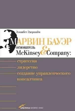 """Купить Элизабет Эдершайм Книга """"Марвин Бауэр, основатель McKinsey & Company: Стратегия, лидерство, создание управленческого консалтинга"""""""