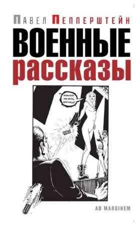 """Купить Павел Пепперштейн Книга """"Военные рассказы"""""""