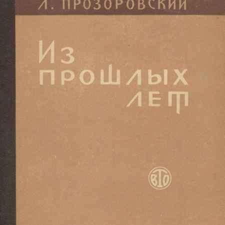 Купить Л. Прозоровский Из прошлых лет