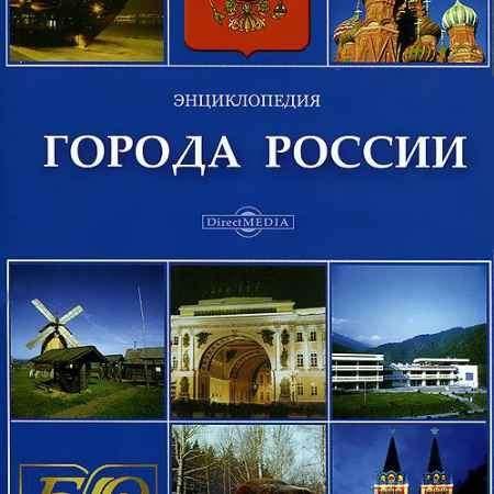 Купить Города России