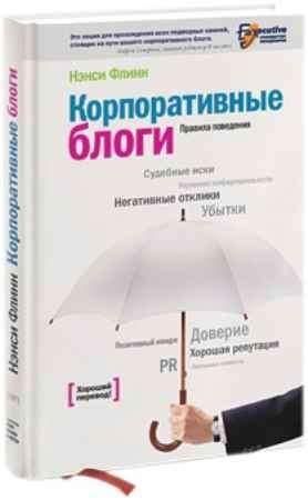 """Купить Нэнси Флин Книга """"Корпоративные блоги"""""""