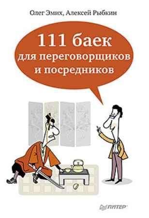 Купить 111 баек для переговорщиков и посредников