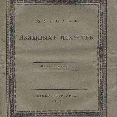 Купить Журнал изящных искусств. Книжка шестая. 1823 год