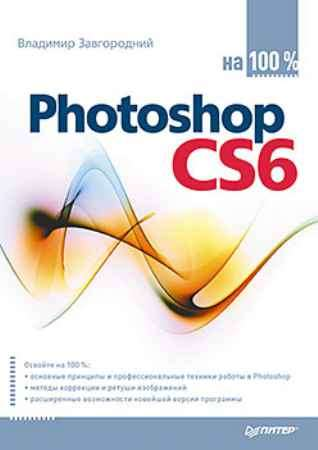 Купить Photoshop CS6 на 100%