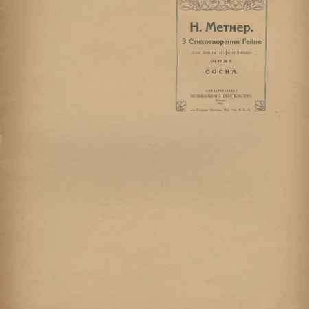 Купить Н. Метнер 3 Стихотворения Гейне. Сосна. Для пения и фортепиано