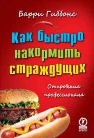 Купить Барри Гиббонс КНИЖНЫЙ СТОК: Как быстро накормить страждущих. Откровения профессионала