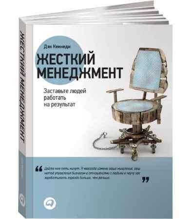 """Купить Дэн Кеннеди Книга """"Жесткий менеджмент. Заставьте людей работать на результат"""" (мягкая обложка)"""