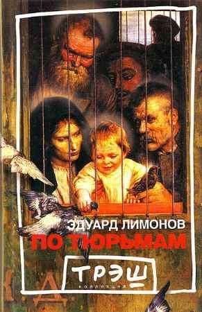 """Купить Эдуард Лимонов Книга """"По тюрьмам"""""""