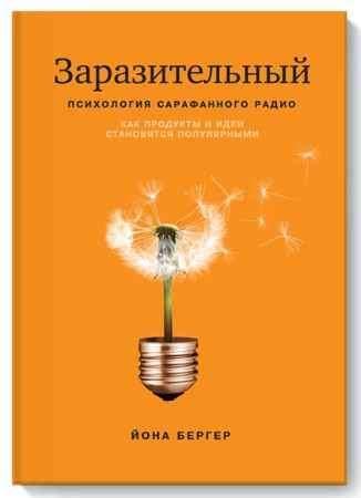 """Купить Йона Бергер Книга """"Заразительный. Психология сарафанного радио. Как продукты и идеи становятся популярными"""""""