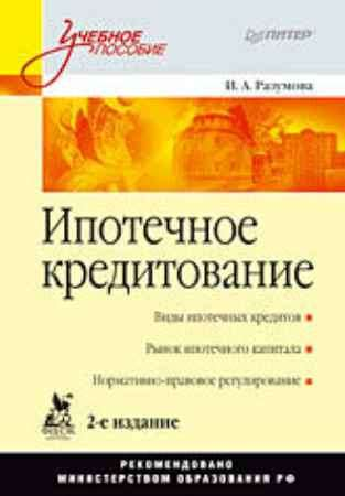 Купить Ипотечное кредитование: Учебное пособие. 2-е изд.
