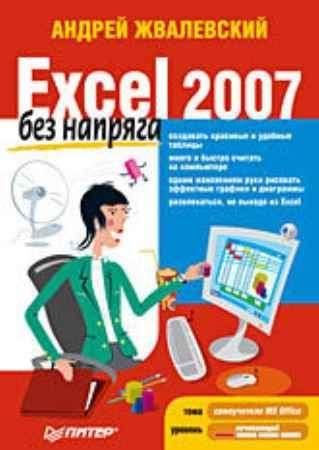 Купить Excel 2007 без напряга
