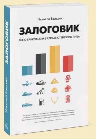 """Купить Николай Вольхин Книга """"Залоговик. Все о банковских залогах от первого лица"""""""