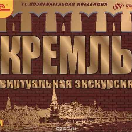 Купить Кремль. Виртуальная экскурсия