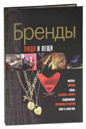 """Купить Ким Буровик Книга """"Бренды. Люди и вещи"""" (твердый переплет)"""