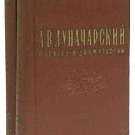 Купить А. В. Луначарский О театре и драматургии. В двух томах