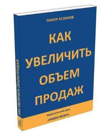 """Купить Книга """"Как увеличить объем продаж"""""""