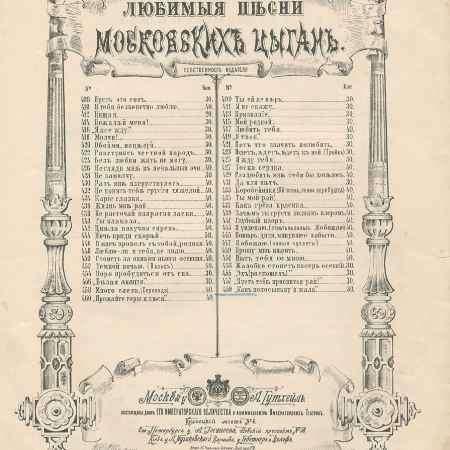 Купить Я. Пригожий Любимые песни московских цыган №459. Как полосыньку я ждала
