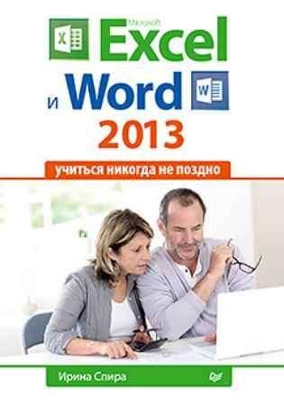 Купить Microsoft Excel и Word 2013: учиться никогда не поздно