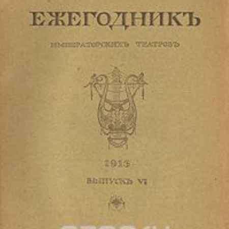 Купить Ежегодник Императорских театров. 1913. Выпуск VI