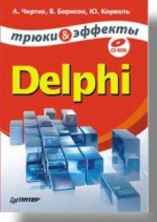 Купить Delphi. Трюки и эффекты (+CD)