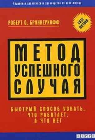 """Купить Роберт О. Бринкерхофф Книга """"Метод успешного случая. Быстрый способ узнать, что работает, а что - нет"""""""