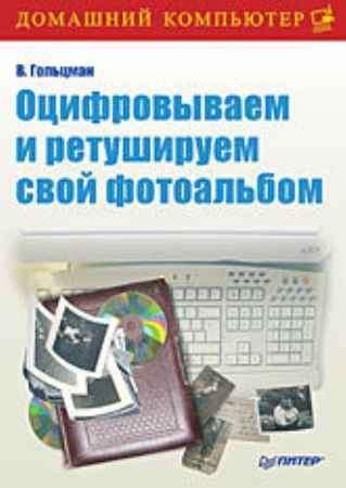 Купить Оцифровываем и ретушируем свой фотоальбом