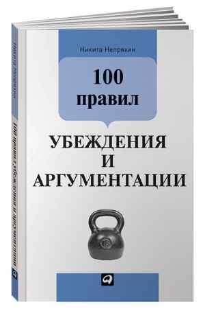 """Купить Никита Непряхин Книга """"100 правил убеждения и аргументации"""" (мягкая обложка)"""