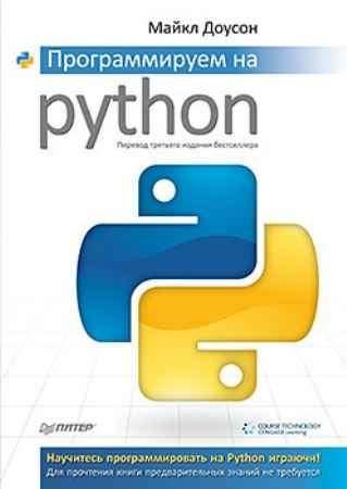 Купить Программируем на Python