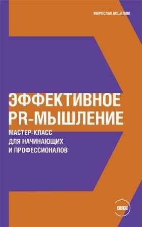 """Купить Мирослав Кошелюк Книга """"Эффективное PR-мышление: Мастер-класс для начинающих и профессионалов"""""""