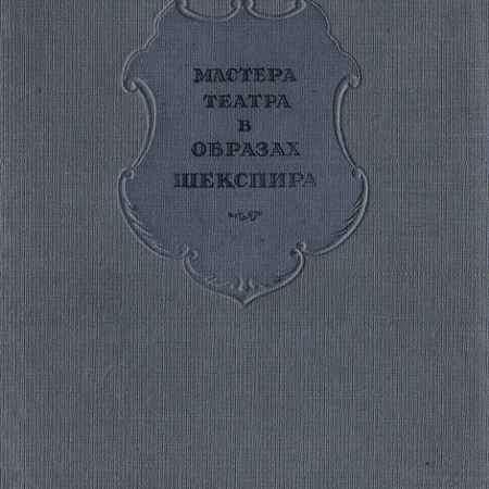 Купить Мастера театра в образах Шекспира