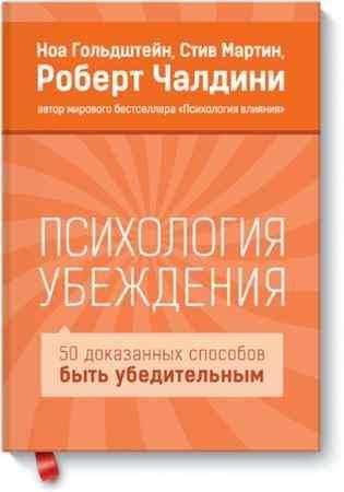 """Купить Стив Мартин,Роберт Чалдини,Ноа Гольдштейн Книга """"Психология убеждения. 50 доказанных способов быть убедительным"""""""
