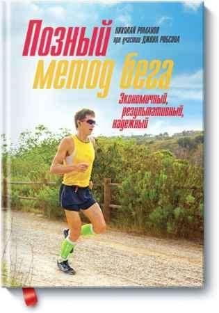 """Купить Николай Романов,Джон Робсон Книга """"Позный метод бега. Экономичный, результативный, надежный"""""""
