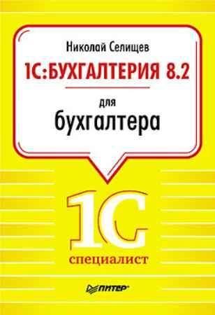 Купить 1С:Бухгалтерия 8.2 для бухгалтера