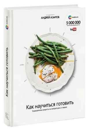 """Купить Андрей Азаров Книга """"Как научиться готовить. Традиционные рецепты на каждый день"""" (твердый переплет)"""