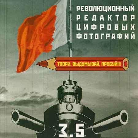 Купить Русский Дизайн 3.0