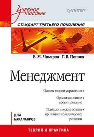 Купить Менеджмент: Учебное пособие. Стандарт третьего поколения