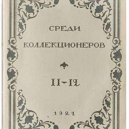Купить Среди коллекционеров. 1921, № 11-12