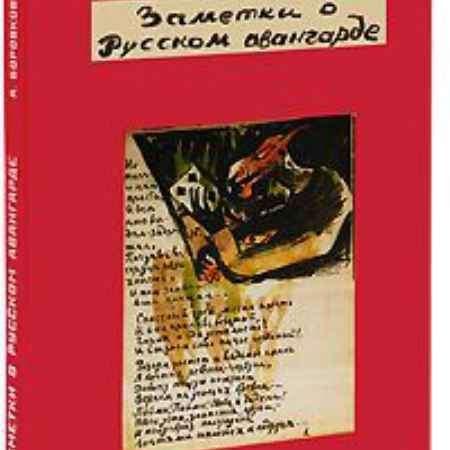 Купить А. Боровков Заметки о русском авангарде