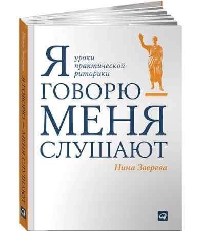 """Купить Нина Зверева Книга """"Я говорю - меня слушают. Уроки практической риторики"""""""