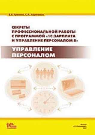 Купить Секреты профессиональной работы с программой 1С:Зарплата и Управление Персоналом 8. Управление персоналом
