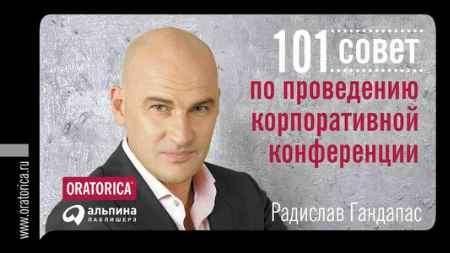 Купить Радислав Гандапас КНИЖНЫЙ СТОК: 101 совет по проведению корпоративной конференции