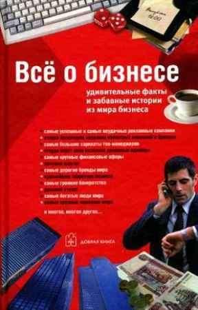 """Купить Книга """"Все о бизнесе. Удивительные факты и забавные истории из мира бизнеса"""""""