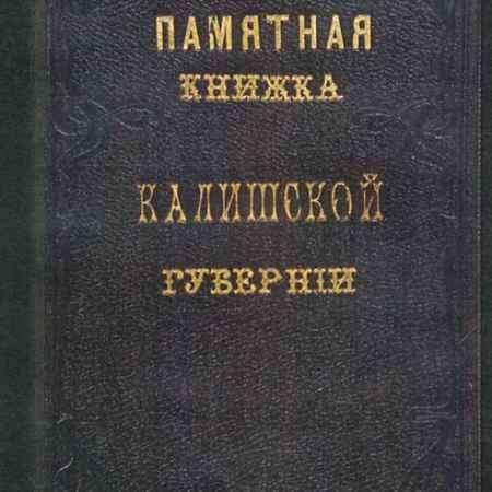 Купить Памятная книжка Калишской губернии на 1905 - 1906 годы
