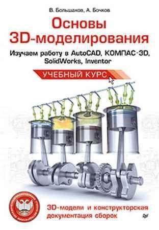 Купить Основы 3D-моделирования. Изучаем работу в AutoCAD, КОМПАС-3D, SolidWorks, Inventor